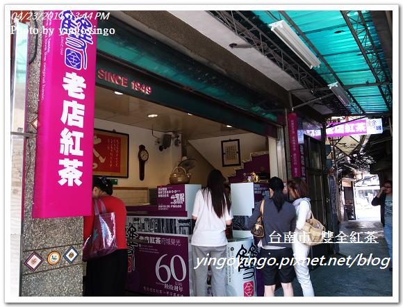 台南市_雙全紅茶20110423_R0019190