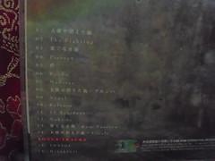 原裝絕版 酒井法子 主演  日劇 天使消失的街道 CD 台版 中古品 4