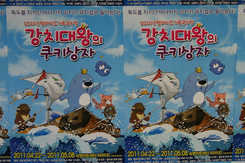Dokdo Sealion Musical