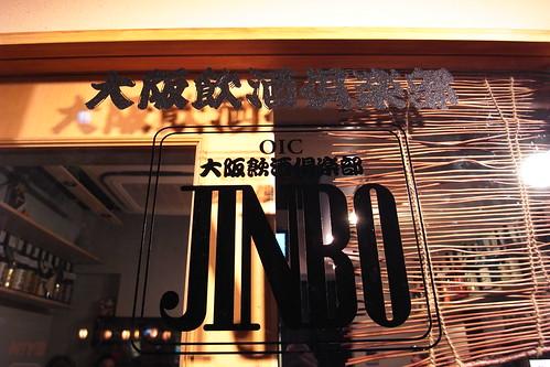 大阪飲酒倶楽部 JINBO Open!!!