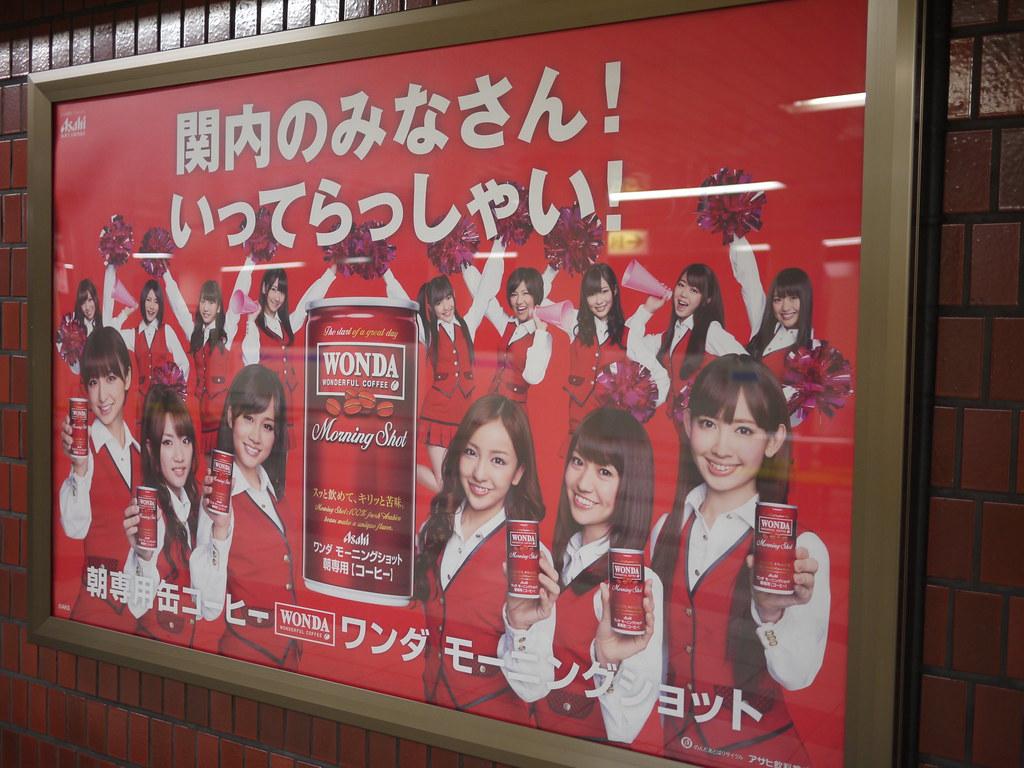 WONDA × AKB48