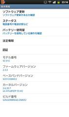 GALAXY Tab Android2.3