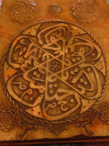 Sign of the Safavid.