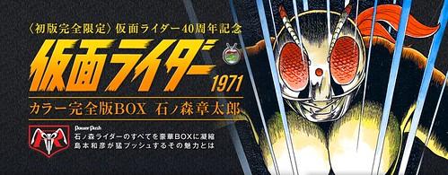 110329 - 慶祝「假面騎士」誕生40週年、1971年的夢幻逸品【元祖上色版】漫畫全集將在5月下旬問世! (1/5)