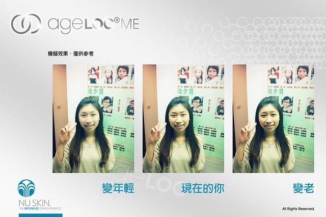 ageLOC ME_筱璇