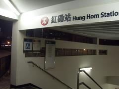 港鐵紅磡站 A3 出口