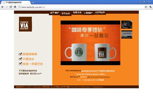 STARBUCKS  VIA Web Page  星巴克 不可置信的咖啡奇享 201146092516