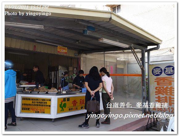 台南善化_麥肯香雞排20110321_R0018728