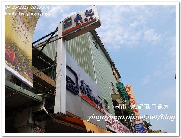 台南市_永記虱目魚丸20110423_R0019155