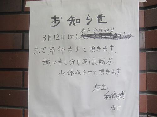 張り紙和興楼