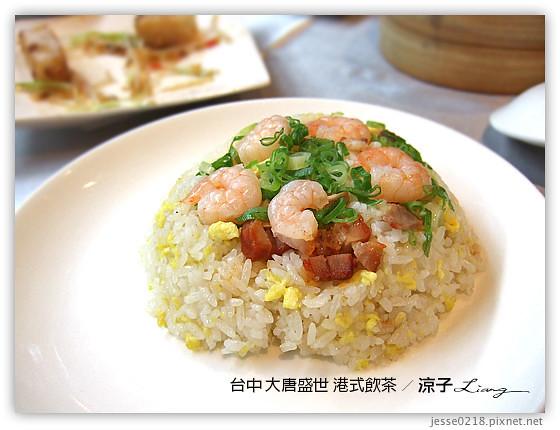 台中 大唐盛世 港式飲茶 15