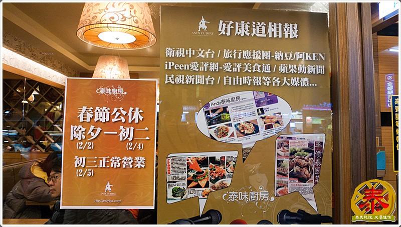 2011-01-28-泰味廚房 (14)