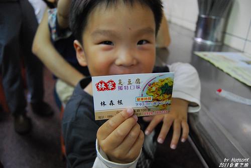 宇哥秀林家臭豆腐名片