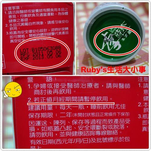 李時珍四物飲0711 (1)