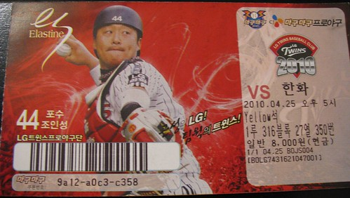 LG Twins Ticket Stub