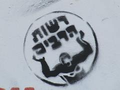 Made in TLV grafitty (David Bryn) Tags: telaviv tlv grafitty