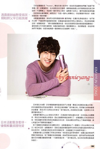 Kim Hyun Joong Play Taiwanese Magazine Vol. 156 April 2011 Issue 058