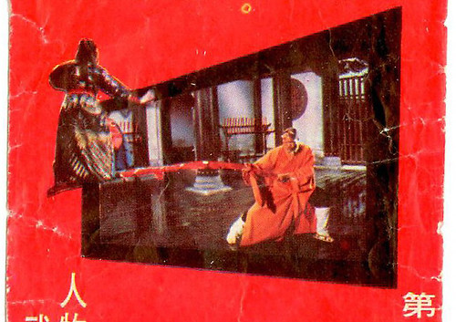 pscut-紅包袋-第一部立體功夫電影