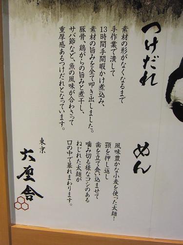 東京ラーメンストリート 六厘舎