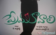 Prema Kavali Telugu Movie