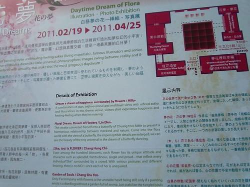 2011台北花博-文化A館-介紹平面圖.JPG