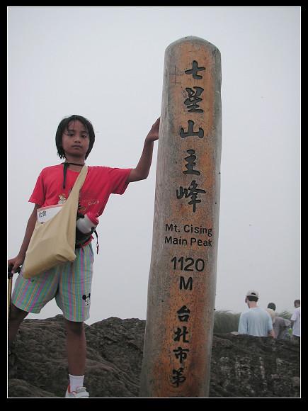 七星山主峰和東峰 027