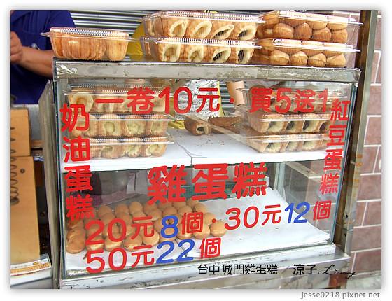 台中 城門雞蛋糕 3