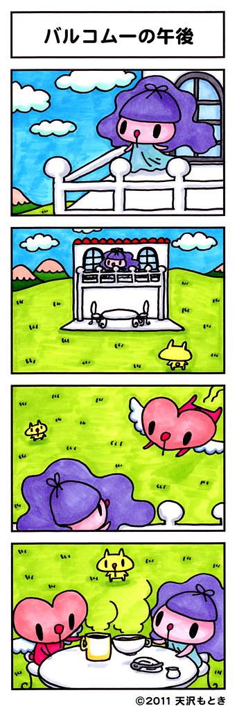 むー漫画25_バルコムーの午後