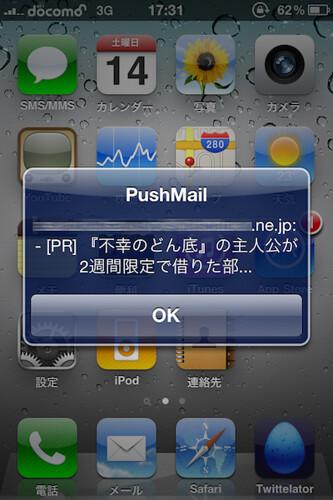 imode-mail-push