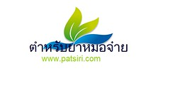 Copy  Copy of Logopat www.patsiri.com from moh jai