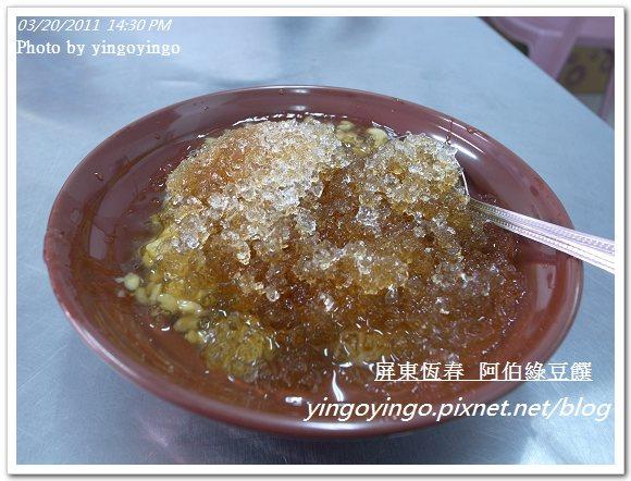 屏東恆春_阿伯綠豆饌20110320_R0018586