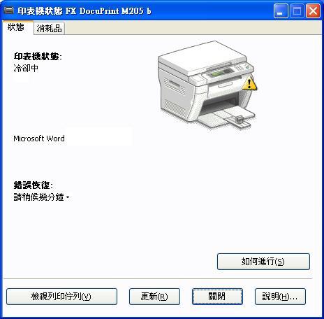 Fuji Xerox DocuPrint M205 b 過熱保護 2