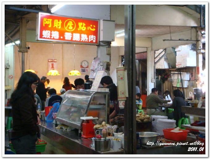 榮盛米糕、香腸熟肉 (9)