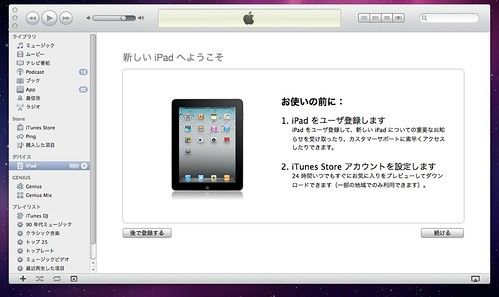 iPad2セットアップ