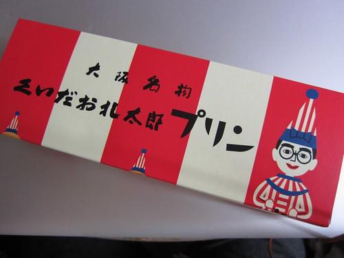 大阪名物くいだおれ太郎プリン
