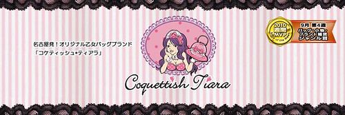 Coquettish Tiara