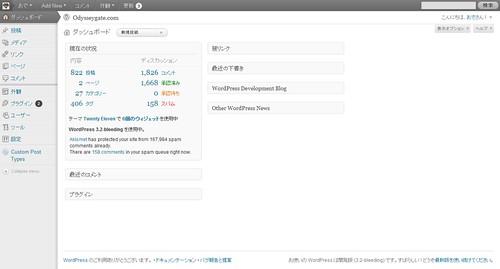 WordPress 3.2 のダッシュボード