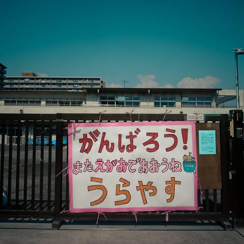 Don't Give Up Urayasu, Urayasu 2011