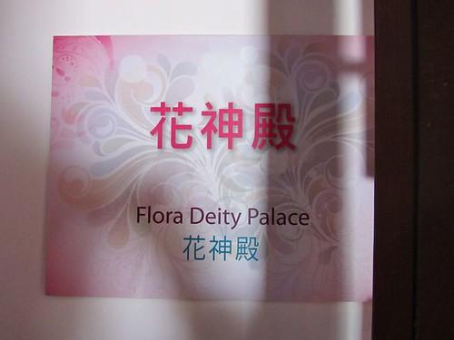 2011台北花博-文化B館-花神殿.JPG