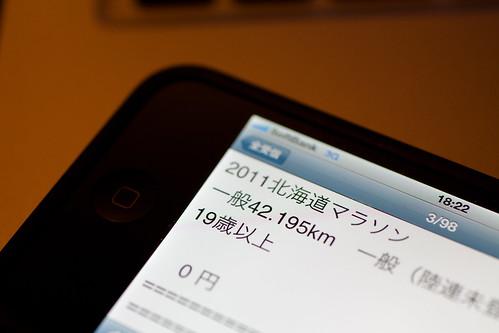 北海道マラソン2011 42.195km
