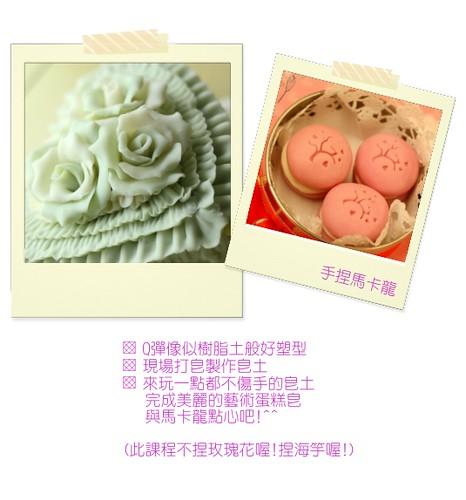 藝術蛋糕皂教學圖2
