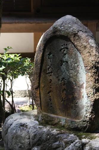 ず~っと見ている・・・ / A monument was built.