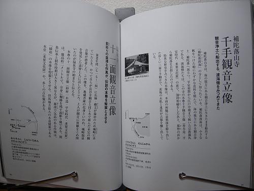 書評『日本の秘仏』-11