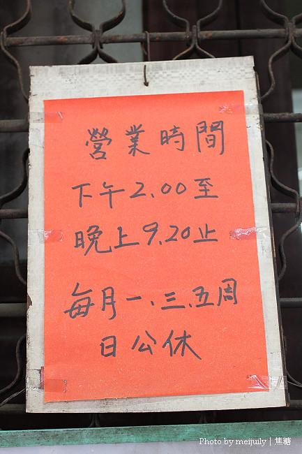 四季春冰店09
