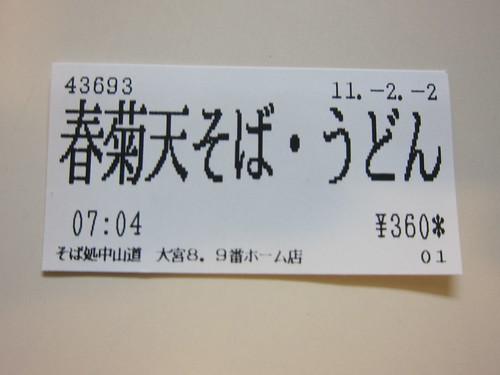IMG_9104