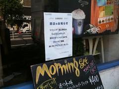 ラヴァンデリ恵比寿店、5月23日に閉店。しょんぼり … #ebisu