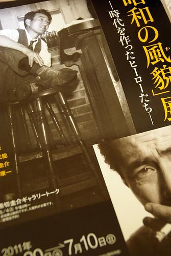「昭和の風貌(かお)」展