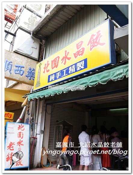 嘉義市_北回水晶餃老舖20110514_R0019582