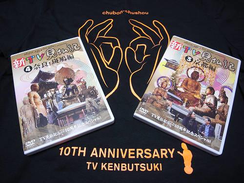 新TV見仏記DVD『3.京都編』『4.奈良・斑鳩編』レビュー