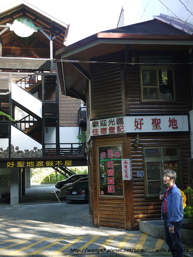 20110613-01好聖地民宿